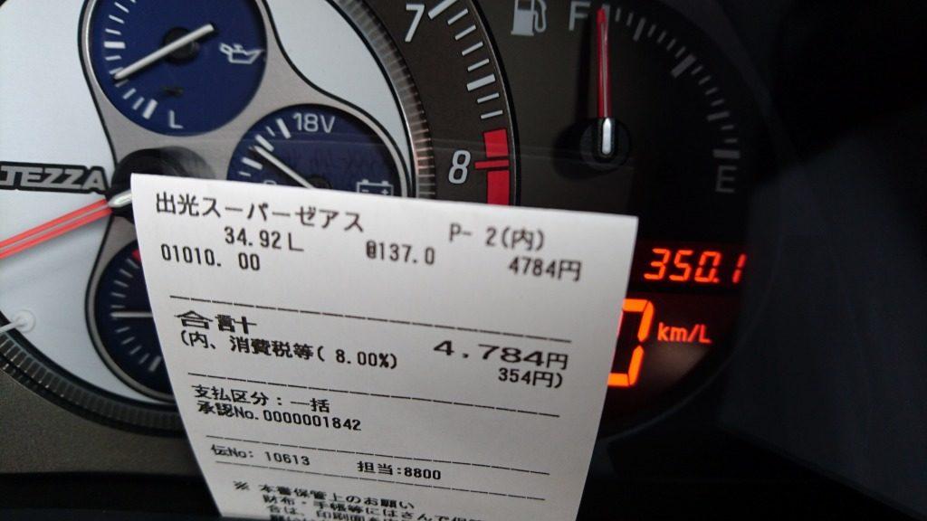 満タン給油方式で燃費を出すために撮影した走行距離&給油数