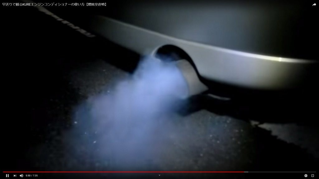アルテッツァにエンジンコンディショナーを施した時の白煙