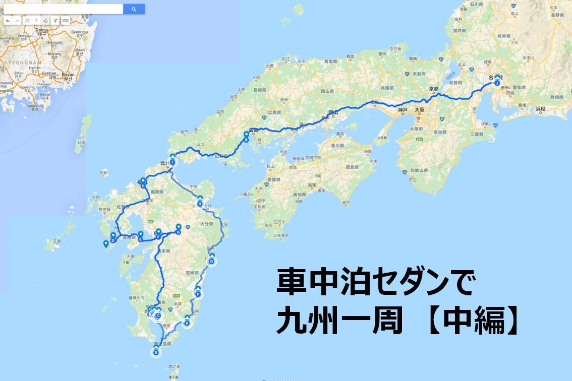 車中泊セダンで九州一周の旅【中編】