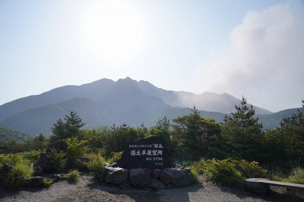 湯之平展望所からみた桜島