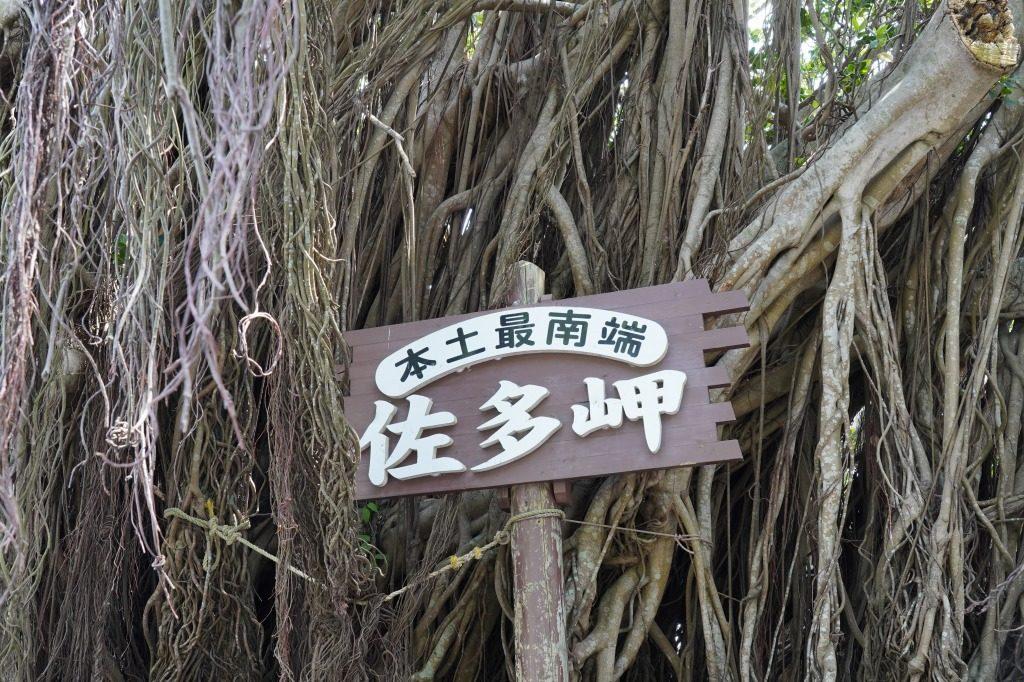 佐多岬の標識