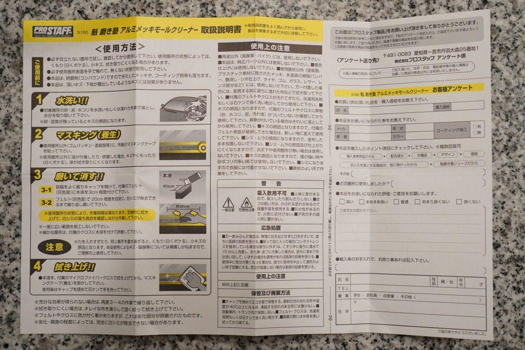 PRO STAFFの輸入車専用メッキモールクリーナの説明書