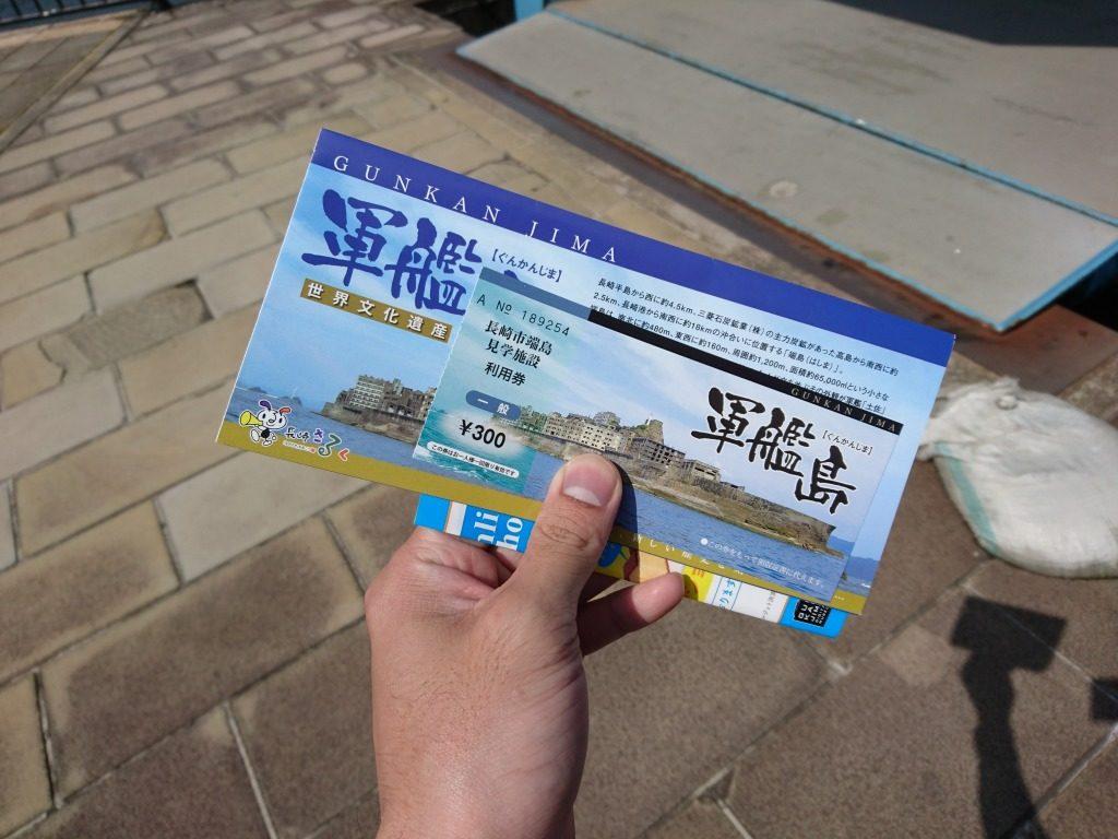 軍艦島へのチケット