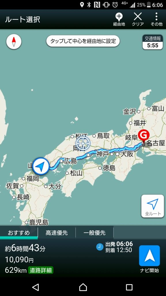 名古屋までのナビ画面