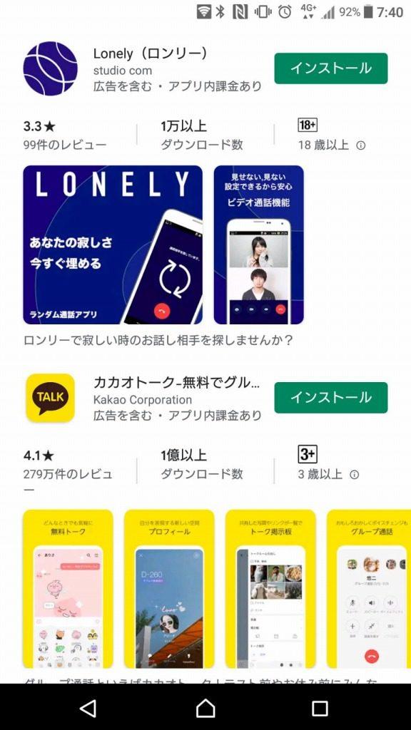 通話アプリの例