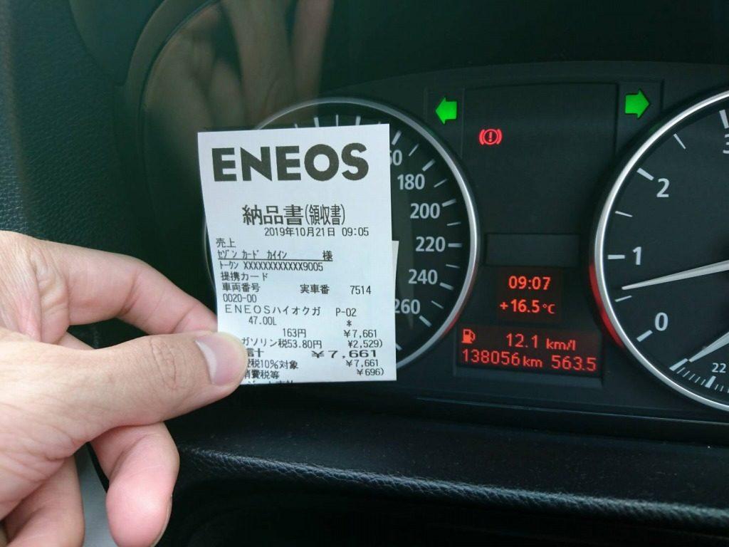 燃費記録の例