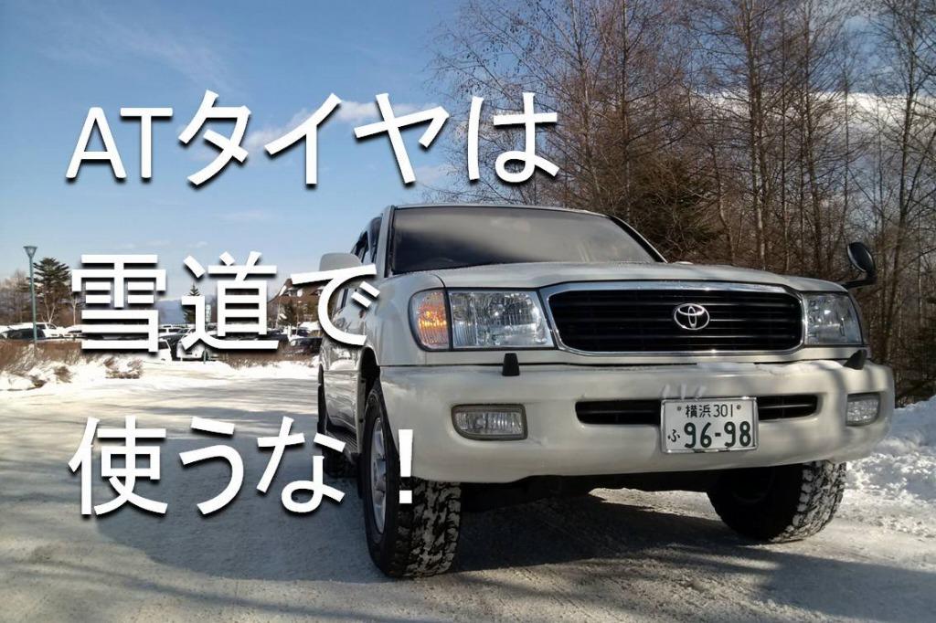 ATタイヤ_雪_危険性