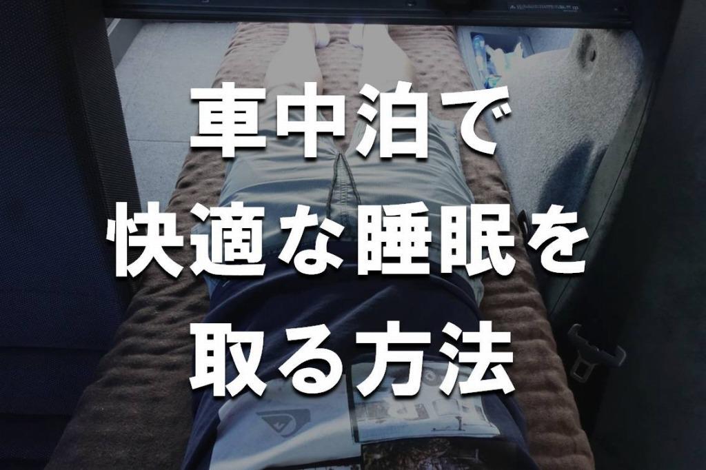 車中泊_睡眠_サムネ