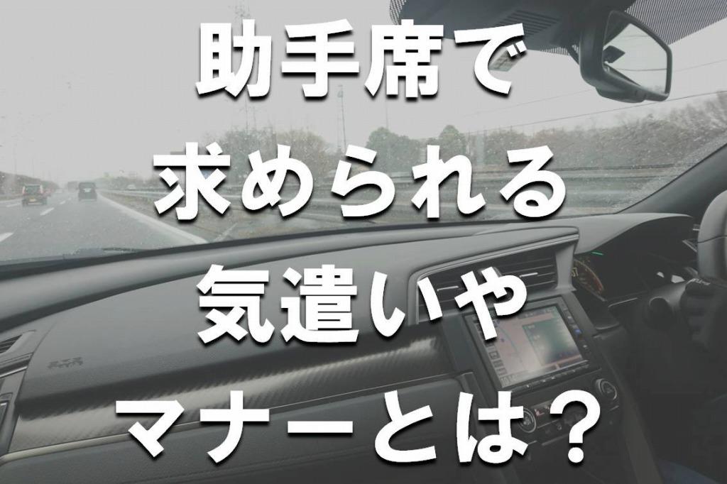 助手席_マナー_気遣い