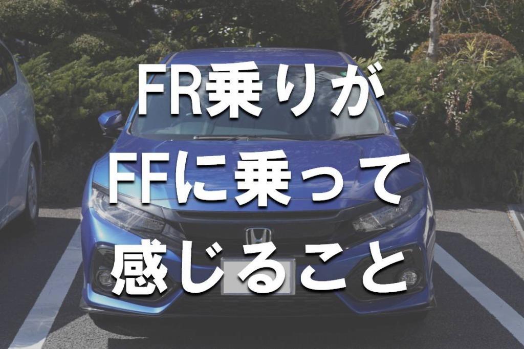 FF_FR_違い