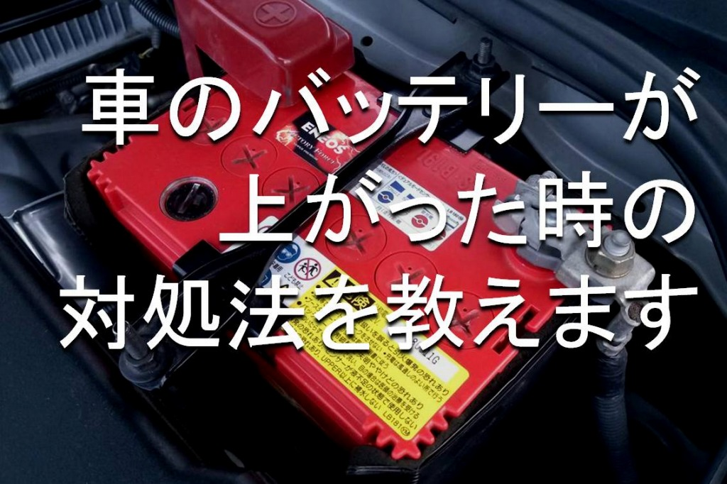 バッテリー上がり対処法