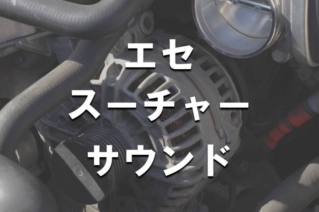 オルタネーター_異音