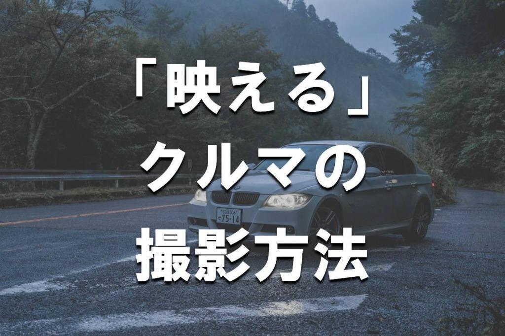 車_かっこいい_撮影方法