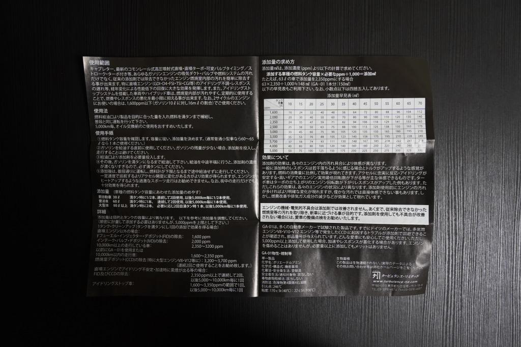 GA-01_説明書