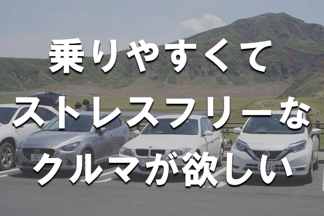 乗りやすい車_サムネ