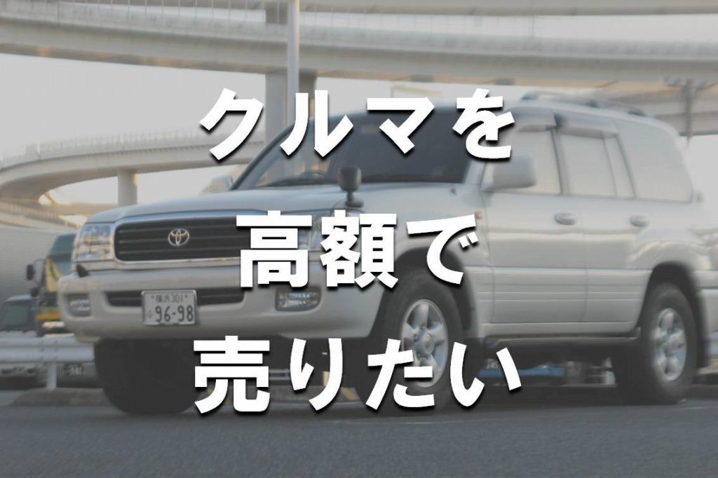 リセール_高い車_サムネ