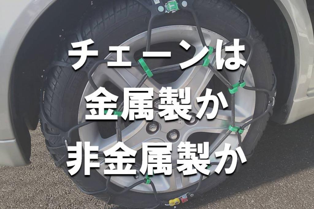 タイヤチェーン_サムネ