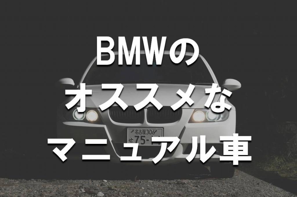 BMW_MT車_サムネ