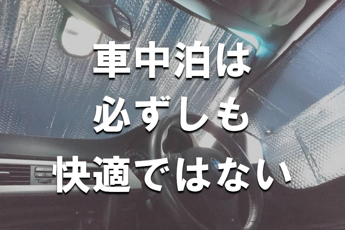 車中泊_辛い_サムネ