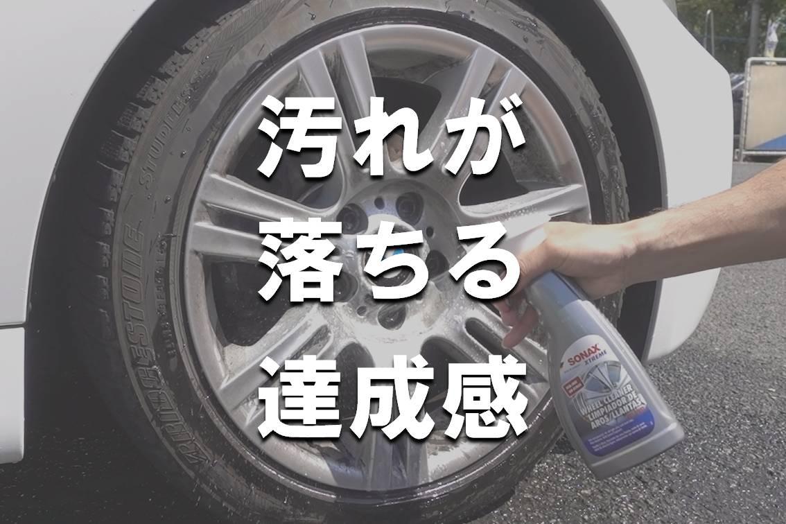 ホイール洗浄_サムネ