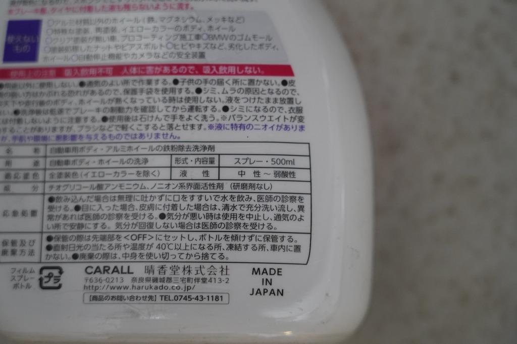 CARALL_丸ごと鉄粉クリーナー_詳細